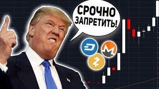Биткоин Отдыхает! Мощная Угроза Это Анонимные Криптовалюты! Грядет Запрет Приватных Криптовалют 2020
