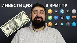 Мой новый проект Инвестиция в Криптовалюту