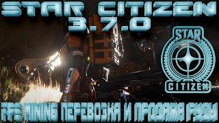 Star Citizen - FPS Майнинг Перевозка и Продажа Руды!