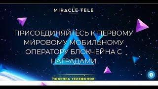 МiracleTele Супер проект Мой вывод