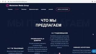ОбЗОР ICO Blockchain Media Group