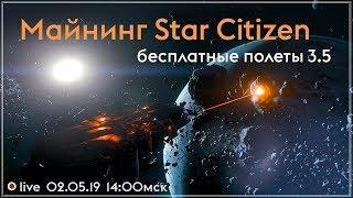 Майнинг в Star Citizen 3.5 | Бесплатные полеты | Стрим SeraX
