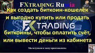 FX TRADING. Как создать биткоин-кошелёк, выгодно купить или продать биткоины, чтобы оплатить счёт