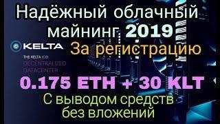 Kelta - облачный майнинг 2019 без вложений с выводом средств