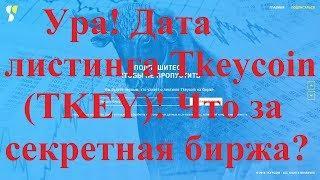 Ура! Дата листинга Tkeycoin (TKEY)! Что за секретная биржа? Это хороший сюрприз!