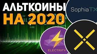✅ АЛЬТКОИНЫ КОТОРЫЕ ДАДУТ ИКСЫ ДО 2020 ГОДА