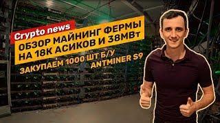 Crypto news: закупка 1000 асик майнеров Antminer S9, обзор крупнейшей майнинг фермы в Китае