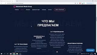 Blockchain Media Group #ICO