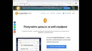 Майнинг на компьютере, mining on a computer how to mine with a cryptobrowser.