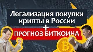 ПРОГНОЗ БИТКОИНА 2019 / Легализация покупки криптовалют в России