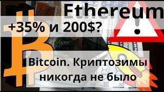 Ethereum. +35% и 200$? Bitcoin. Криптозимы никогда не было. Курс биткоина