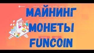 Майнинг монеты Funcoin картами AMD на алгоритме Ethash, практическое руководство