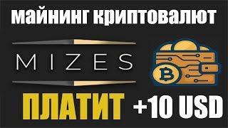 Mizes ПЛАТИТ вывод 10 USD облачный майнинг криптовалют с бонусом 40 MHS (3 USD) - 4 месяца онлайн
