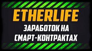ETHERLIFE: КАК ЗАРАБОТАТЬ В ИНТЕРНЕТЕ ETHEREUM