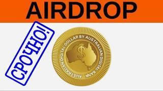 Airdrop AUS Digital Как  получить 1100 AUDD tokens... #audd #ethereum #airdrop