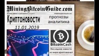 Последние новости из мира криптовалют