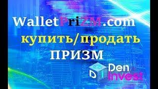walletprizm.com купить продать призм prizm обзор отзывы ВЫВОД