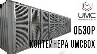Обзор на контейнер для майнинга UMCBOX-400
