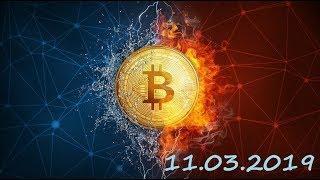 Курс криптовалют BTC, ETH, XRP, BTT, HT, BNB 11.03.2019