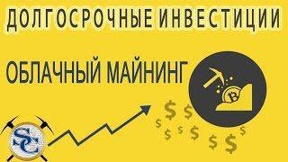 Долгосрочные инвестиции в ОБЛАЧНЫЙ МАЙНИНГ! Есть БОНУС!