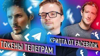 Криптозоология: Telegram, Facebook, Tron, CCN и Павел Дуров | Дайджест новостей криптовалют 2019