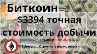 Биткоин. $3394 точная стоимость добычи. Ethereum. Огромные возможности но.. Курс биткоина