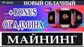 ECOS. NEW CLOUD MINING + BONUS ОТ АДМИНА. ТОП МАЙНИНГ