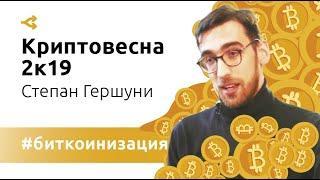 Биткоинизация: Криптовесна — Степан Гершуни