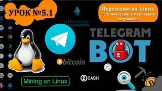5.1. Мониторинг за майнинг фермой. Как создать telegram bot который будет присылать информацию.
