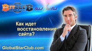 Bitclub Network - Как идет восстановление сайта?