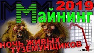 МАЙНИНГ 2019   НАЛЕТАЙ - ПОДЕШЕВЕЛО !