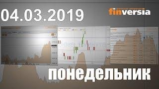 Новости экономики Финансовый прогноз (прогноз на сегодня) 04.03.2019