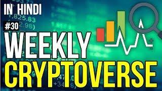 #30 WEEKLY CRYPTOVERSE  |  ETHEREUM 2.0, BCH HARDFORK, ETHEREUM HARDFORK, EOS IS NOT A BLOCKCHAIN