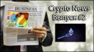 CryptoNews #2 Крипто Новсти Выпуск 2 От 01.03.2019