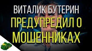 ВИТАЛИК БУТЕРИН ПРЕДУПРЕДИЛ О МОШЕННИКАХ # НОВОСТИ КРИПТОВАЛЮТ YOUTUBE