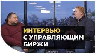 Павел Лернер о похищении, вымогательстве, махинациях на бирже   Интервью с управляющим биржи