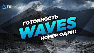 WAVES — что будет дальше?