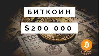 Курс биткоина вырастет до $200 000
