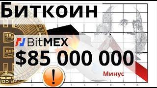 "Биткоин биржа BitMEX $85 000 000 потерь. CFTC новая ""метла""?"