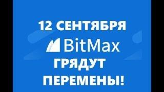 Bitmax -срочные новости !