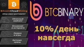 Btcbinary – Зарабатываем по 10% в день! Сверхдоходные инвестиции