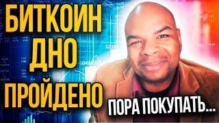 Davincij15: Биткоин – курс на $9000. Когда покупать Ripple, Ethereum, Litecoin. Разбор роста BSV