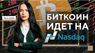 Биткоин-фьючерсы на Nasdaq в 2019? Прогноз Bitcoin - Новости криптовалют 28.11.2018