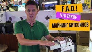 Что такое Майнинг Биткоинов на самом деле? / Самый быстроокупаемый Асик в 2019 / FAQ