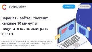 CoinMaker - зарабатываем ETH без вложений Новый Платит