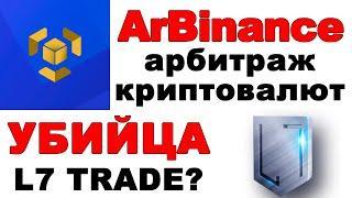 ArBinance - обзор, до 4% в сутки. Убийца L7 TRADE? Арбитраж криптовалют с ArBinance