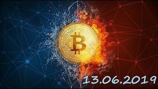 Прогноз курса криптовалют BTC, LTC, TRX, BNB на 13 июня 2019