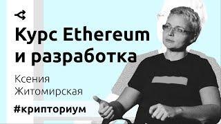 Почему падение курса Ethereum полезно для развития технологии — Ксения Житомирская