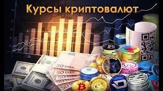Прогноз криптовалют прямом эфире #4