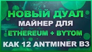 Новый дуал майнинг Ethereum (ETH) + Bytom (BTM) в 2.5 раза профитнее эфира или обзор NBMiner BTM+ETH